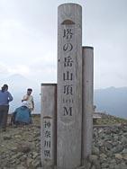 塔ヶ岳・山頂札